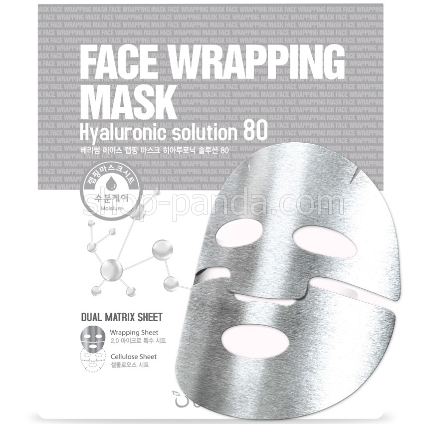 Фольгирования маска для лица с гиалуроновой кислотой Berrisom Face Wrapping Mask Hyaluronic Solution 80